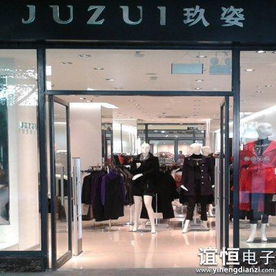 juzui衣服防盗