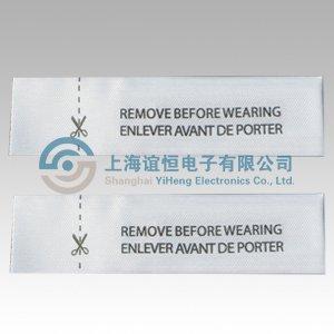 防盗水洗唛-无纺布标签-服装辅料